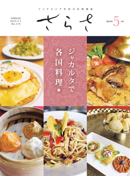 samarra pasar sate wine restaurant review from sarasa japanese monthly entertainment lifestyles free magazine